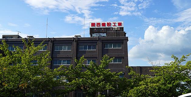 関西建設工業株式会社外観