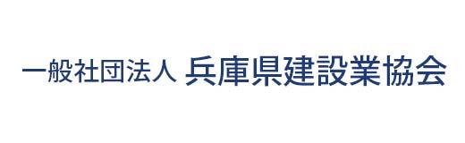 一般社団法人 兵庫県建築業協会