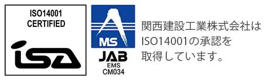 関西建設工業株式会社はISO14001の承認を取得しています。