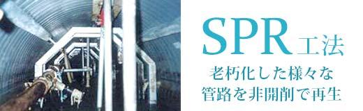 SPR工法 様々な管路を非開削で再生