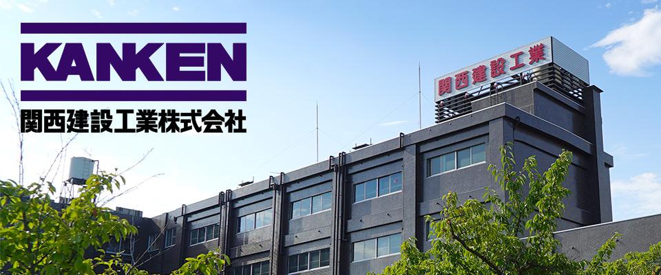 関西建設工業株式会社社屋