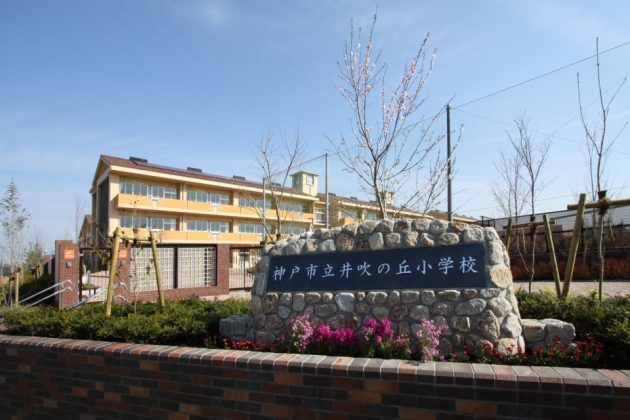 神戸市立井吹の丘小学校校舎新築工事-1