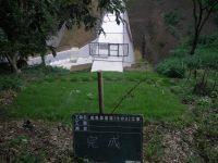 東魚屋堰堤(その2)工事