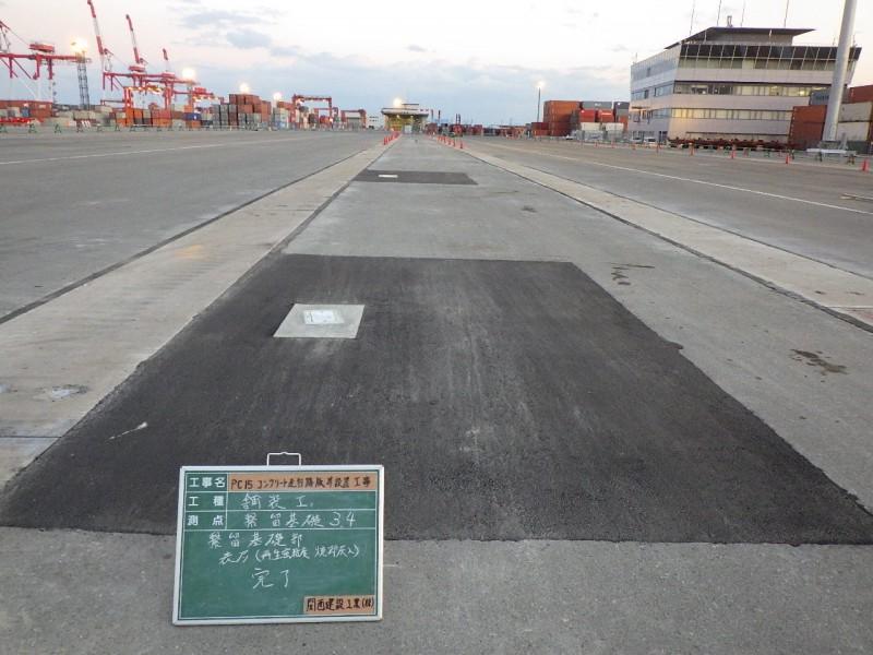 PC15コンクリート走行路版等設置工事